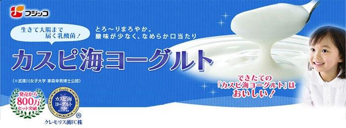 フジッコカスピ海ヨーグルト手づくり用種菌2セット組牛乳を加えるだけでご家庭で簡単にヨーグルトが手作りできる種菌セット毎日の腸活に!☆グルメ大賞2018・2017・2016年3年連続受賞☆