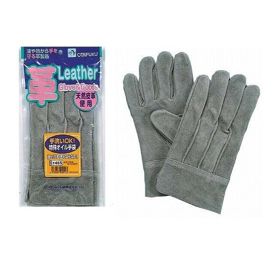 【10双セット販売】おたふく手袋 465 革手袋 特殊オイル手袋 フリーサイズ