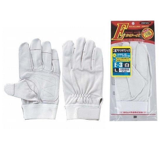 【10双セット販売】おたふく手袋 E-3 二重アテツキマジック 豚革手袋