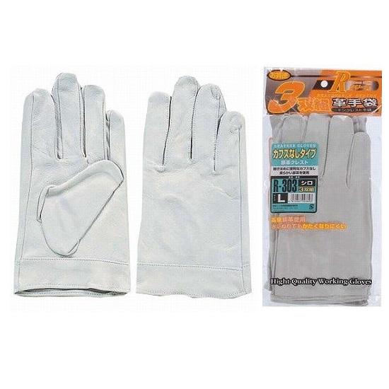 おたふく手袋/豚革手袋 カフスなし3双入×5セット[総数15双]/品番:R-303
