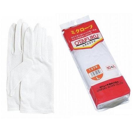 【10双12組セット販売】おたふく手袋 1379 ミクローブ1379 手袋 10双組 ×12