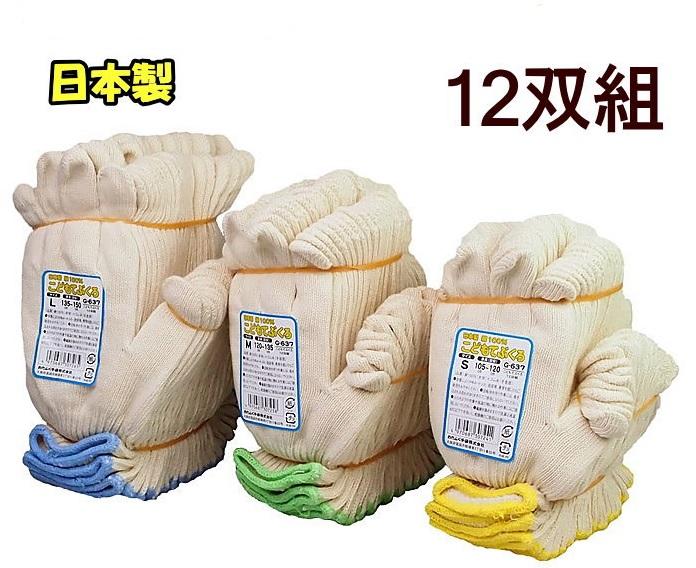 【10ダースセット販売】おたふく手袋 G637 こども純綿軍手 1ダース×10 120双