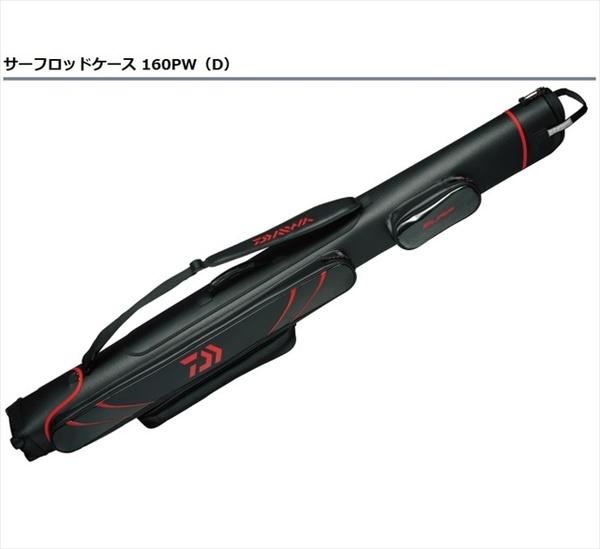 ダイワ サーフロッドケース 160PW(D) ブラック