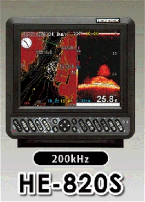 ホンデックス HE-820S GPS付 中間型で使いやすい200kHzの一周波モデル HE-820S GPS付