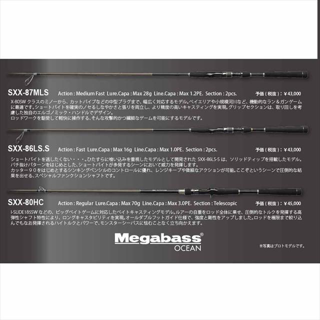 メガバス SHADOW XX(2015) SXX-86L・S 【スーパーSALE エントリーで10倍 最大42倍 3月4日 20:00~3月11日 1:59】
