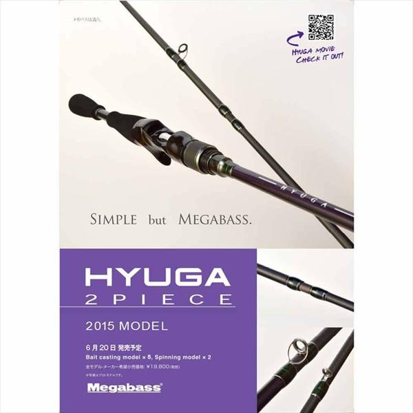 メガバス HYUGA(ヒューガ) 63-2UL-S(スピニング2ピース)