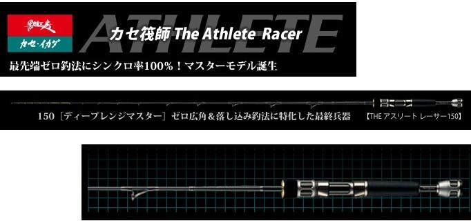 【お買い物マラソン エントリーでポイント最大43倍】 黒鯛工房 THEアスリート Racer 150 【8月4日20:00~8月9日01:59】