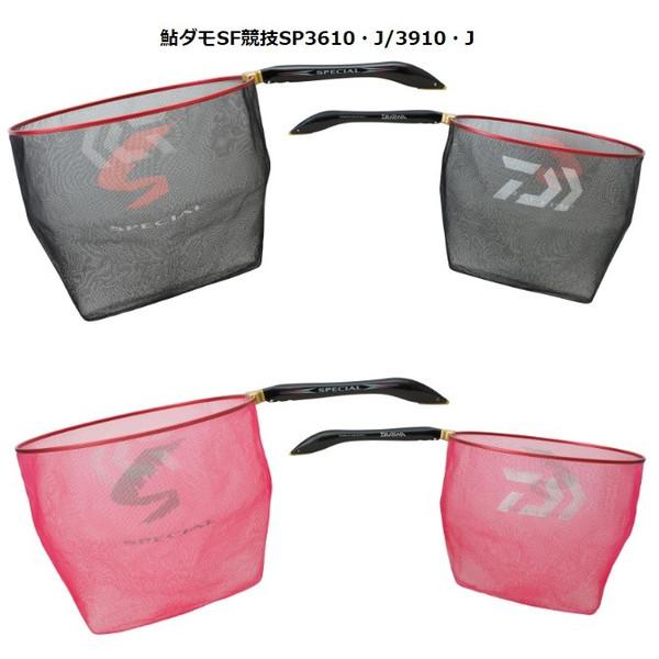 ダイワ ダイワ 鮎ダモSF競技SP3610・J ブラック