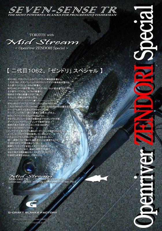 セブンセンス MSS-1062-TORZITE with MID STREAM(二代目1062「ゼンドリ」スペシャル)