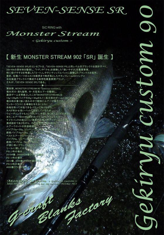 セブンセンス モンスターストリームSR MSSー902ーSR