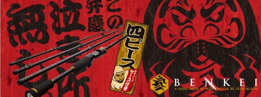 メジャークラフト ベンケイ BIC-704H (ベイト4ピース)