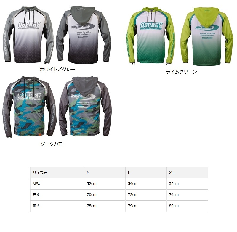 OSPO.S.PフーデッドロングスリーブTシャツモデル5(速乾タイプ)