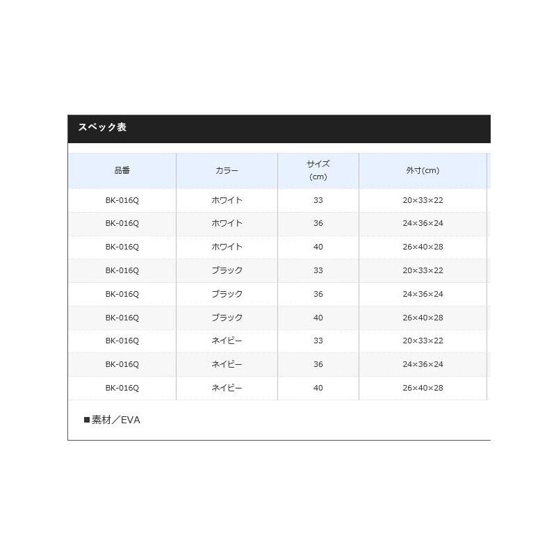 シマノ バッカンEV BK−016Q ブラック 36