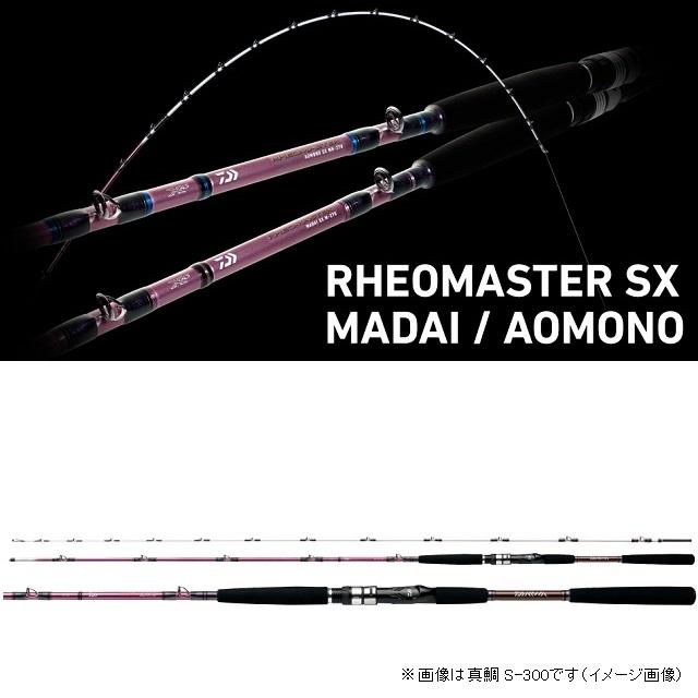 【ポイントアップ 4/1 10:00~4/8 09:59】ダイワ リーオマスター真鯛SX M-300