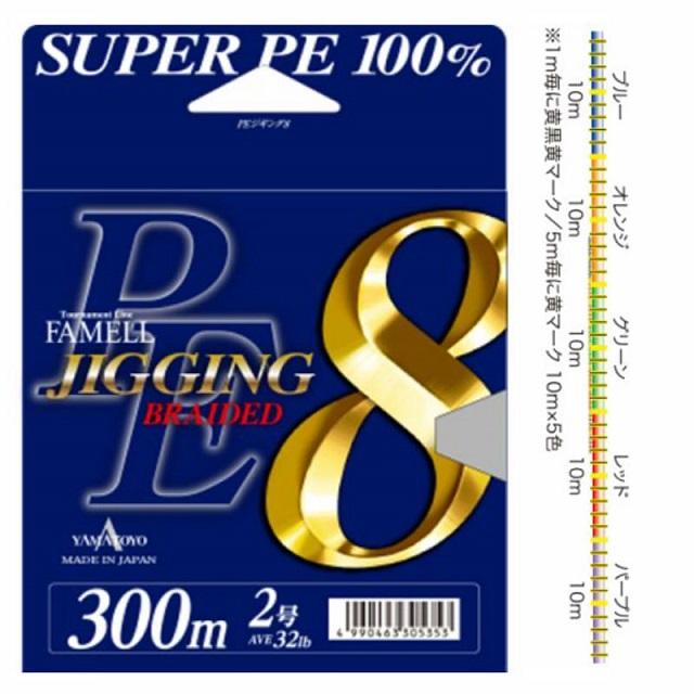 【イーグルス感謝祭エントリーで最大43倍】 山豊テグス PEジギング8 300m 2号 【10月23日20:00~10月29日1:59】