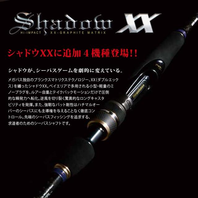 メガバス SHADOW XX(NEW) SXX-100M