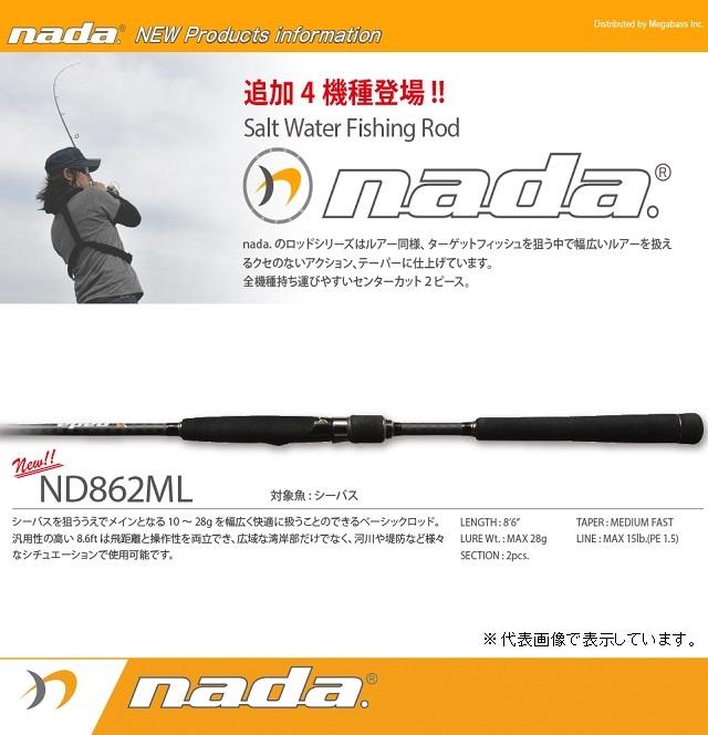 メガバス ナダ(NADA) ROD ND862ML