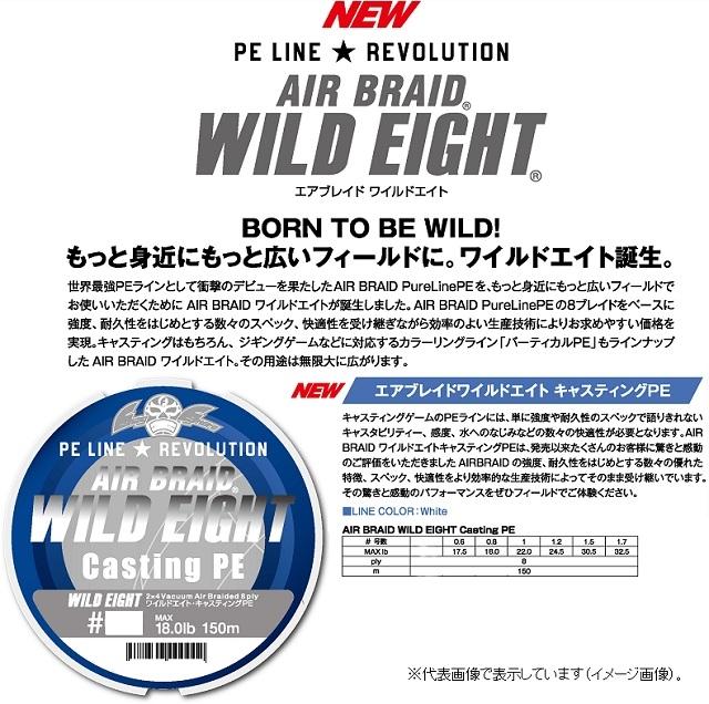 偉大な エアブレイドワイルドエイト キャスティングPE 150-0.8 ホワイト ホワイト 150-0.8, 新作モデル:f2a29965 --- business.personalco5.dominiotemporario.com
