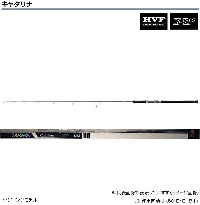 【お買い物マラソン エントリーで゙ポイントup】 ダイワ キャタリナ J62MS・E(スピニングモデル) 【np194rod】 【期間7/19 20:00~7/26 01:59】