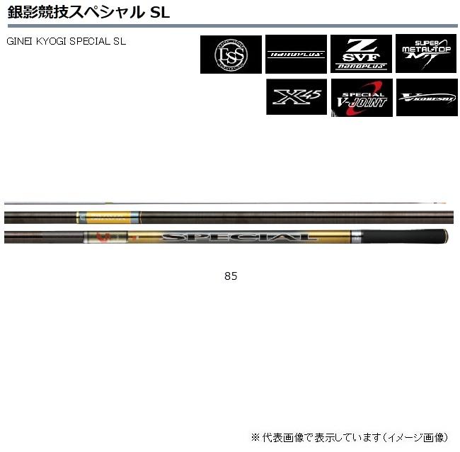 ダイワ 銀影競技スペシャル SL 85