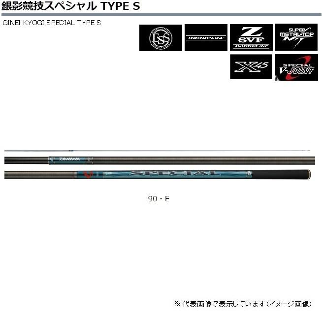 ダイワ 銀影競技スペシャル TYPE S 90 E