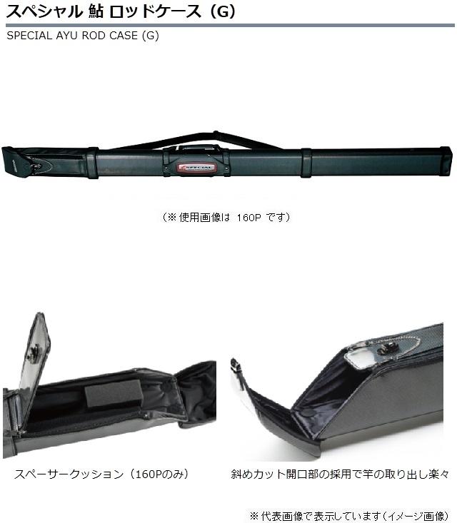 ダイワ スペシャル 鮎 ロッドケース 160P(G)