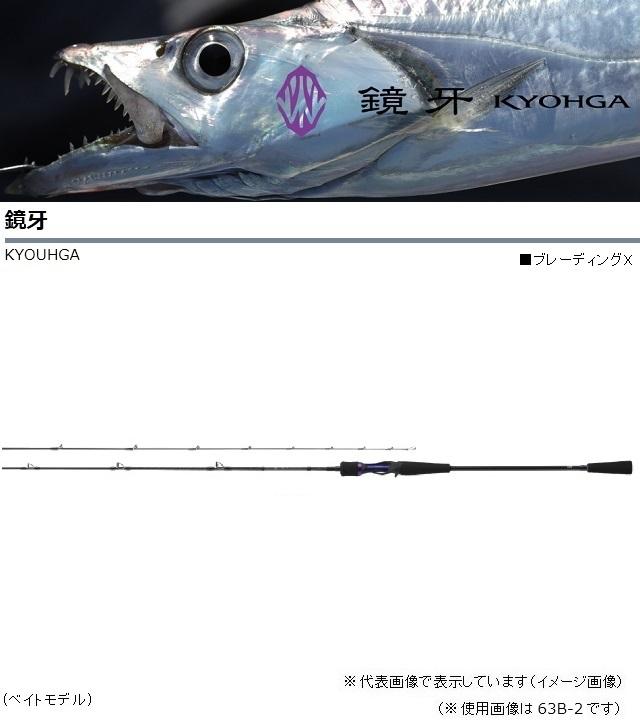 【スーパーSALE3月5日限定エントリー10倍】ダイワ 鏡牙(キョウガ) 63B-3