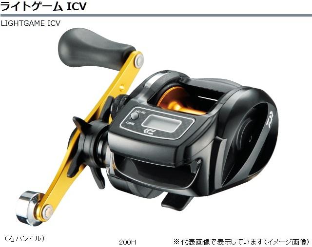 【お買い物マラソン 4月】ダイワ(Daiwa) ライトゲーム ICV 200H (右ハンドル) ベイトリール【4/9 20:00~4/16 01:59】