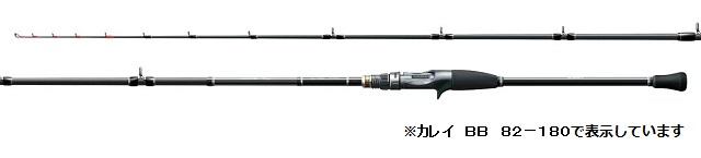 シマノ カレイ BB 82 H180