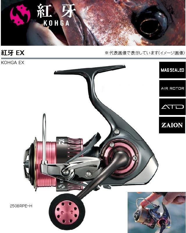 ダイワ(Daiwa) 紅牙EX 17 17 紅牙EX 2508RPE-H スピニングリール, happyclover(ハッピークローバ):675f5b76 --- jpm.mx