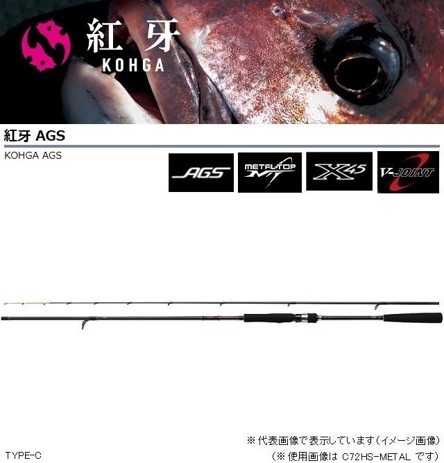 【ポイントアップ 4/1 10:00~4/8 09:59】ダイワ 紅牙 AGS C76MHS-METAL
