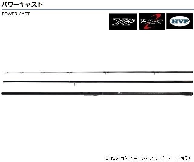ダイワ POWERCAST (パワーキャスト) 27号-405