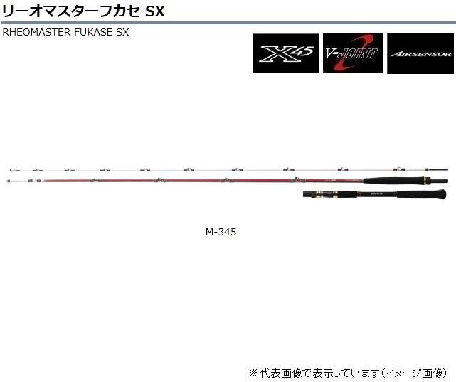 ダイワ リーオマスター フカセ SX M-345 【スーパーSALE エントリーで10倍 最大42倍 3月4日 20:00~3月11日 1:59】