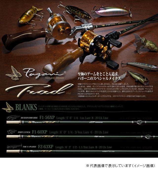 メガバス PAGANI TRAD(パガーニトラッド) F1-60XP(BLANK)(ベイト1ピースグリップ別売)