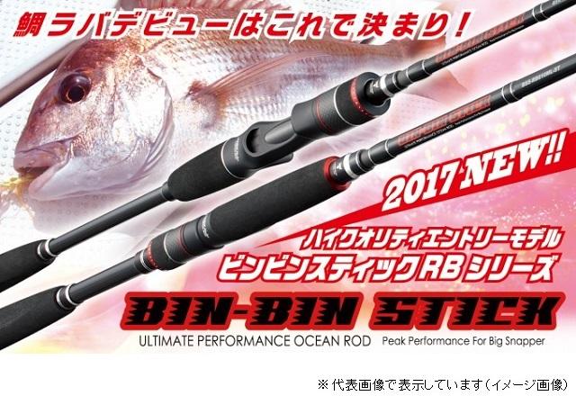 ジャッカル BIN-BIN STICK(ビンビンスティック) RB BSC-RB610UL-ST