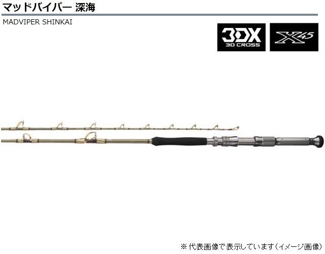 ダイワ マッドバイパー深海 ML-205  【np194rod】