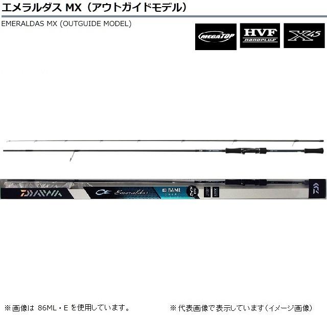 ダイワ エメラルダス MX 83ML-S・E