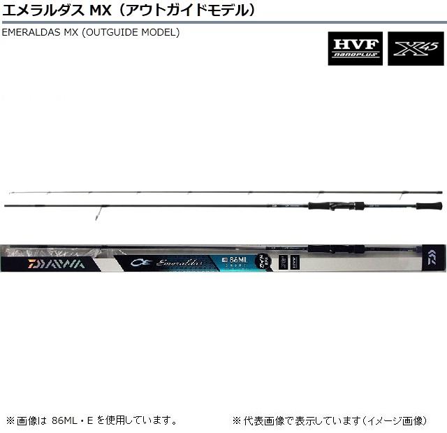 ダイワ エメラルダス MX 83M・E  【np194rod】