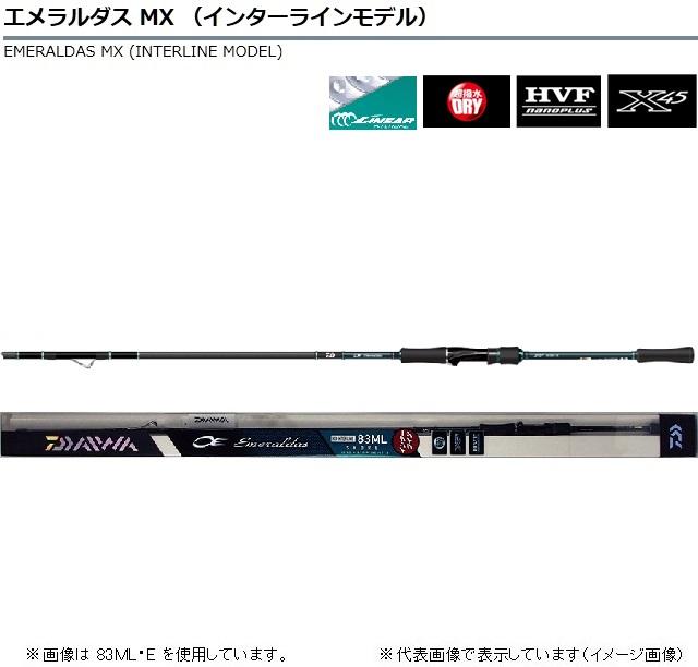 ダイワ エメラルダス MX (インターラインモデル) 83M・E
