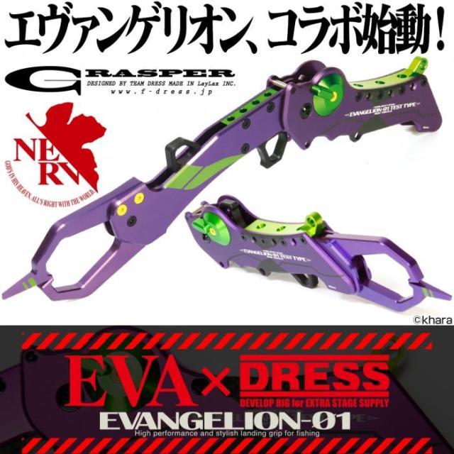 ライラクス エヴァンゲリオン×DRESS グラスパー EVANGELION-01 初号機