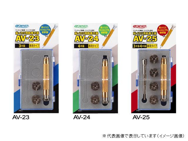 オーナー 鮎 イカリ用鈎巻き器 4本専用セット