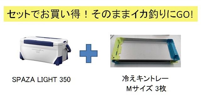 シマノ スペーザライト 350 ピュアホワイト 冷えキントレー3枚セット LC-A35R