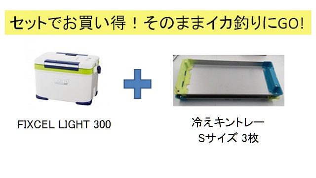 【スーパーSALEエントリー10倍最大43倍】シマノ フィクセルライト 300 ライムグリーン 冷えキントレー3枚セット LF-A30R