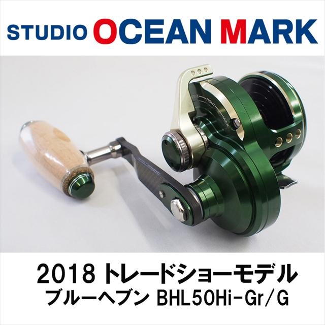 スタジオオーシャンマーク BLUE HEAVEN(ブルーヘブン) L50Hi/R-Gr(18) グリーン/ゴールド