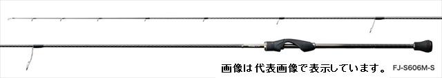 シマノ ソレア CI4+ ディープアジング VC S606MLS (スピニング 2ピース)