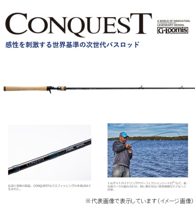 シマノ×G-ルーミス CONQUEST(コンクエスト) 903C MBR JP (ベイト 1ピース)