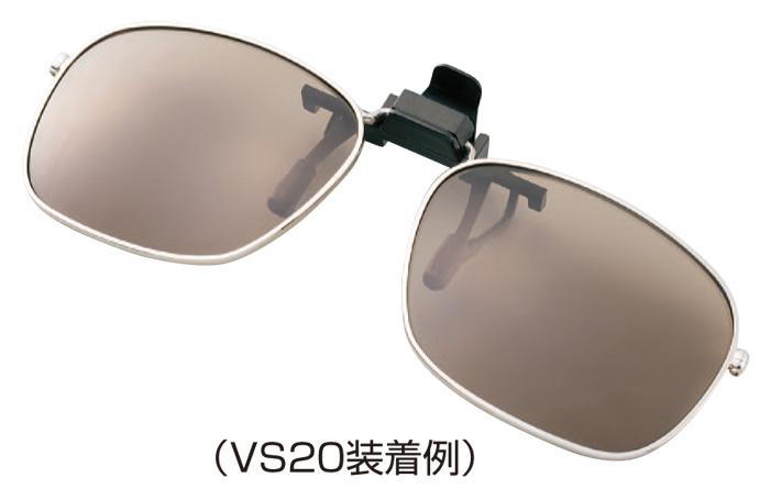 がまかつ クリップオングラス(ヴィサイトレンズ) GM1736 VS20