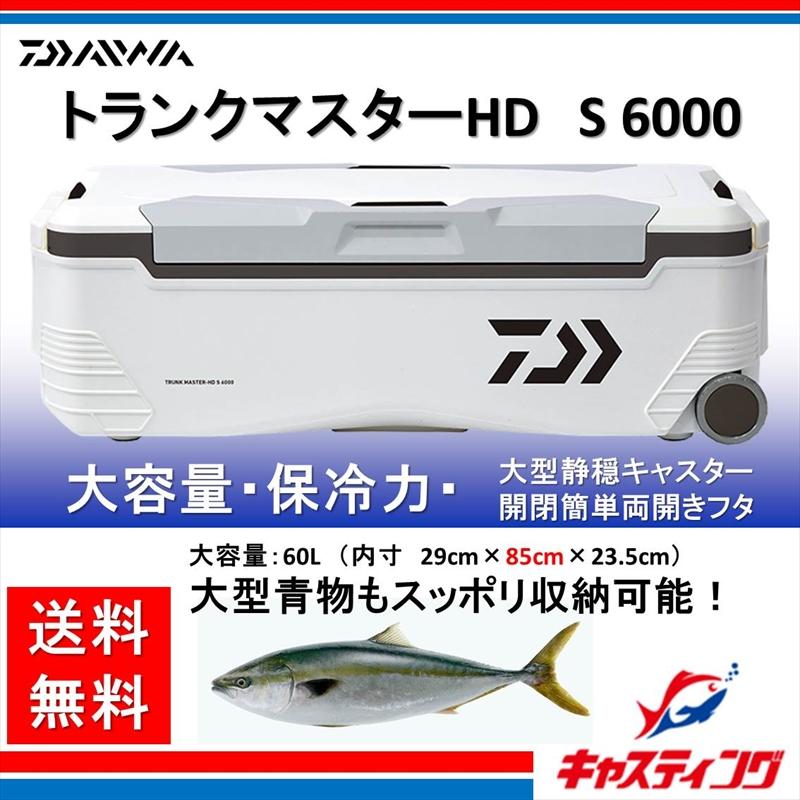 ダイワ クーラーボックス トランクマスター HD S 6000 ブラック