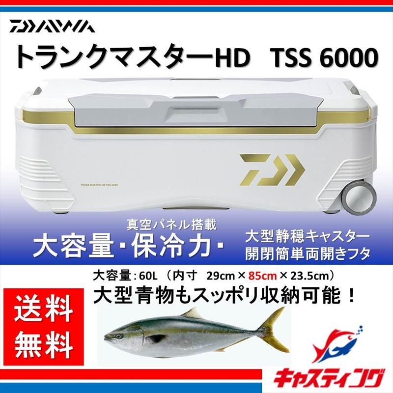 ダイワ クーラーボックス トランクマスター HD TSS 6000 Sゴールド