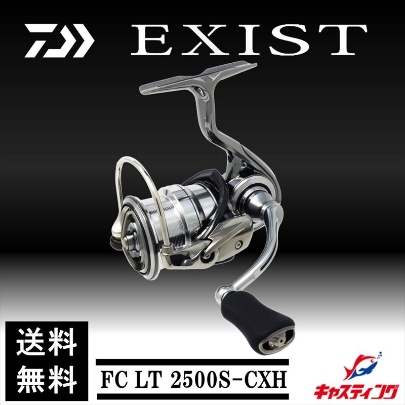 ダイワ 18EXIST(イグジスト) FC LT2500S-CXH(スピニングリール)